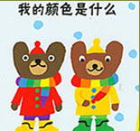 Children Picture Books in Chinese