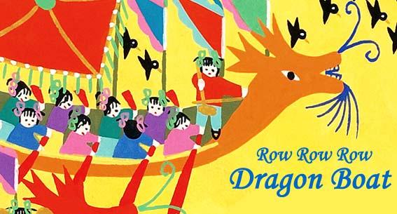 Celebrate Dragon Boat Festival