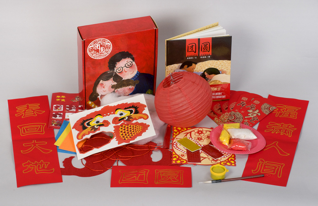 Diy new year gift set arts crafts do it yourself isbn yq90018 click solutioingenieria Gallery