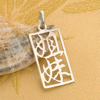 Silver pendant sisters chinese accessories jewelry silver click aloadofball Choice Image