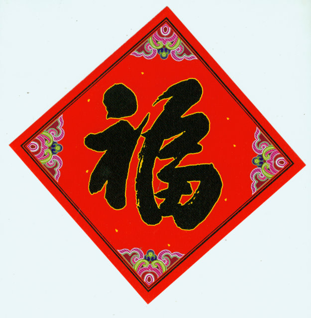 Fu Good Luck New Year Poster Arts Crafts Chinese New Year