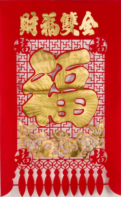 Large Good Luck And Prosperity Poster Arts Amp Crafts