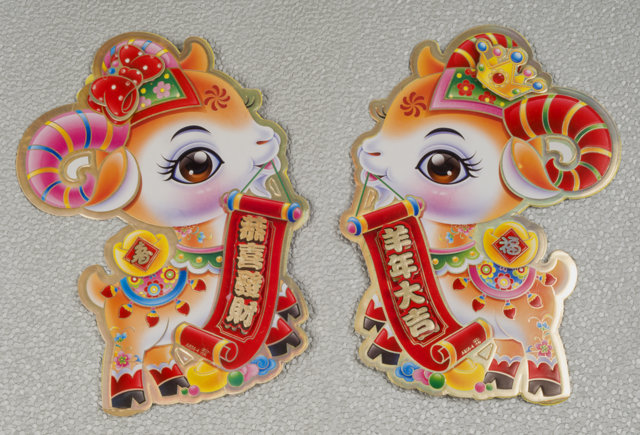 2 Year Of The Sheep 3d Posters Arts Amp Crafts Chinese