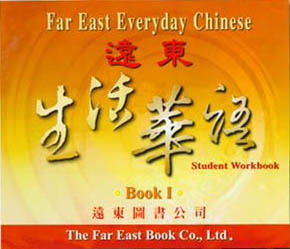 far east everyday chinese students' workbook cds | chinese