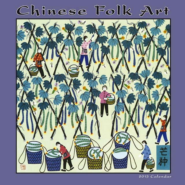 Art Calendar Book : Chinese folk art wall calendar books