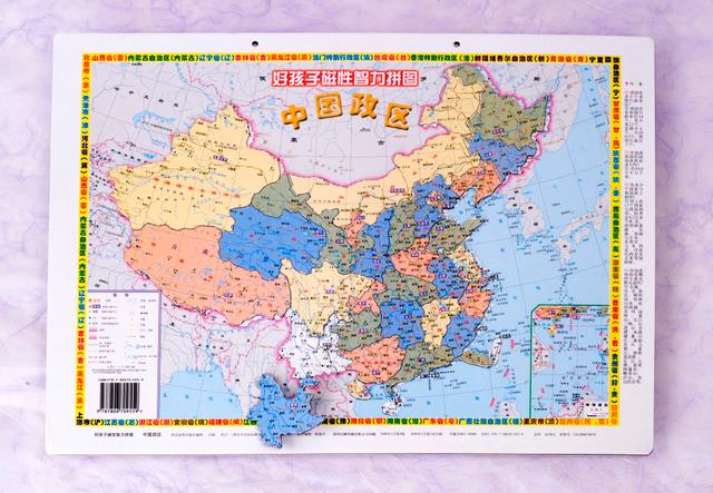 China Map Puzzle.Magnetic Puzzle Map Of China Chinese Books About China Travel