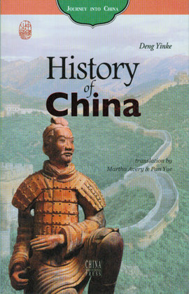 History Of China Chinese Books About China Culture Amp History For Adults Isbn 9787508510989