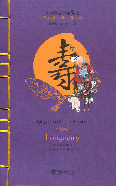 Calligraphy Of Chinese Blessings Chinese Books About
