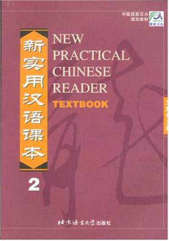 new practical chinese reader 2 pdf