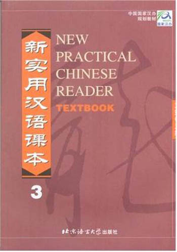 New Practical Chinese Reader Textbook 3 Chinese Books