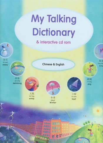 Chatting dictionary
