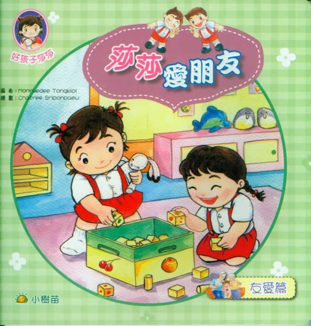 Good Kid Salsa - Love | Chinese Books | Story Books | Character ...