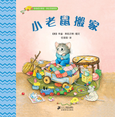 Children 39 s storybook series chinese books story books Build storybook