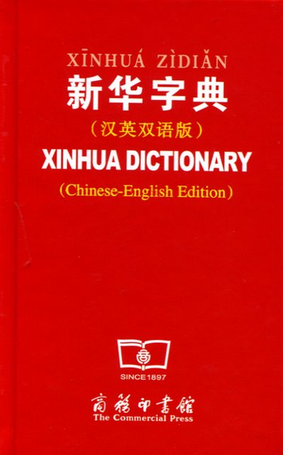 Xinhua Dictionary With English Translation | Chinese Books