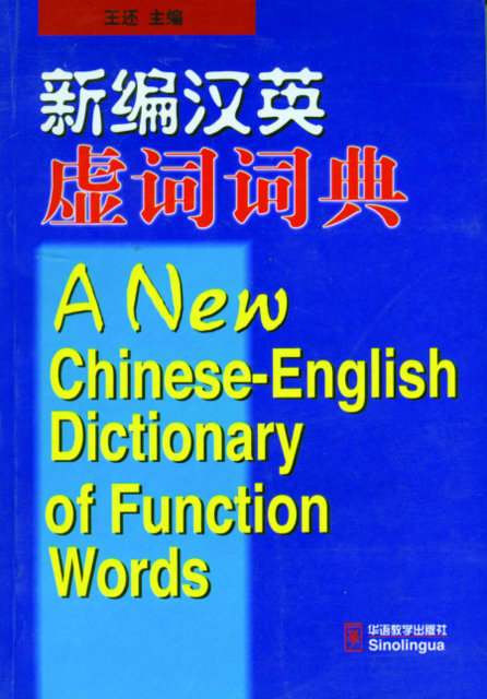 a new chinese english dictionary of function words chinese books