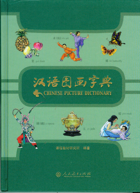 chinese picture dictionary