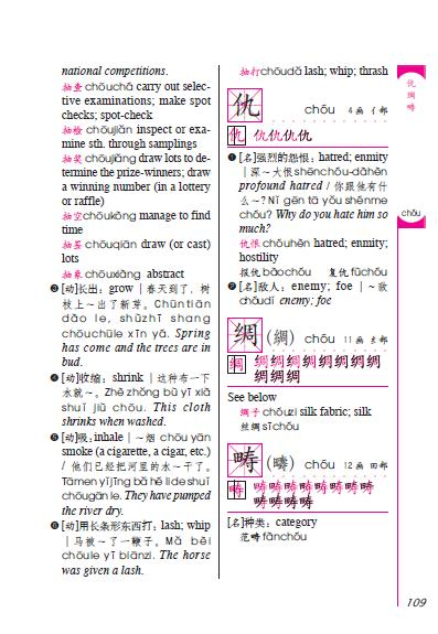 best online chinese english dictionary