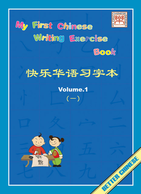 chinese writing exercise book pdf