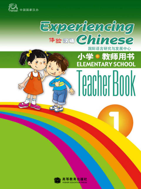 Experiencing Chinese Elementary School Teacher Book Chinese
