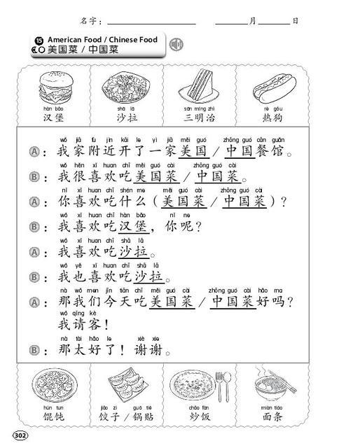 Chinese Treasure Chest Chinese Books Learn Chinese Elementary