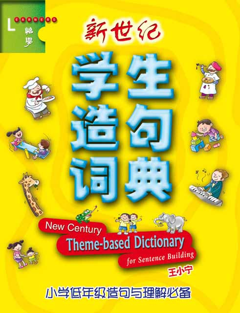 New century theme based dictionary for sentence building for Building dictionary