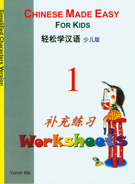 Chinese Worksheets for Kids - Nature series | Homeschooling ...