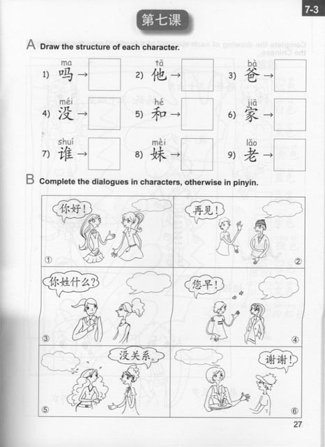 chinese made easy for kids worksheets chinese books learn chinese elementary textbooks. Black Bedroom Furniture Sets. Home Design Ideas