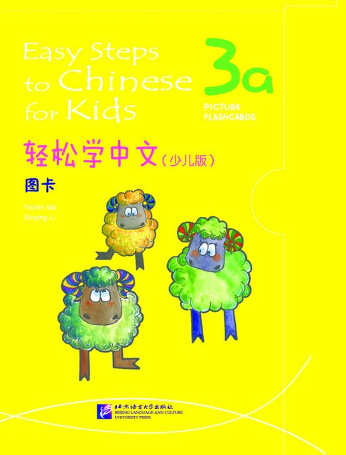 Easy Steps To Chinese For Kids Picture Flashcards