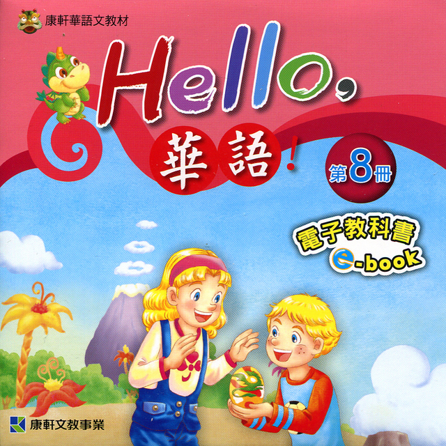 how to write hello in traditional chinese