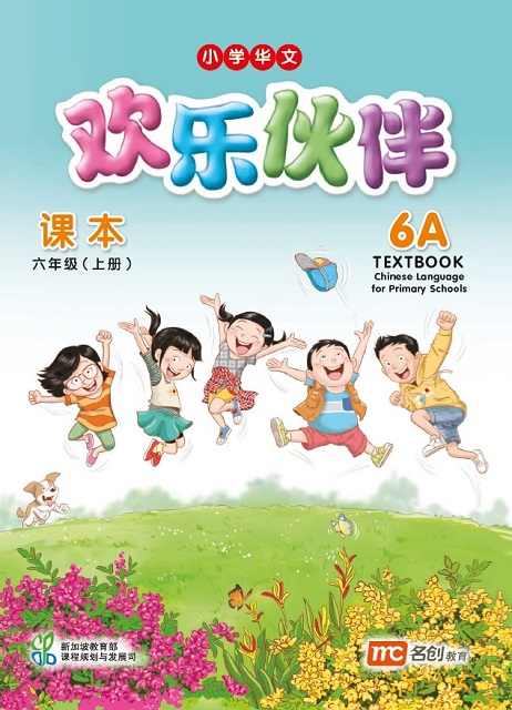 Chinese Language for Primary Schools Textbook (Revised Edition