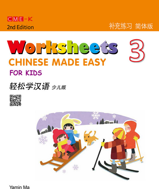 chinese made easy for kids worksheets simplified characters 2nd ed chinese books learn. Black Bedroom Furniture Sets. Home Design Ideas