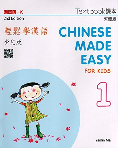 Character Design Ebook : Chinese made easy for kids textbook traditional