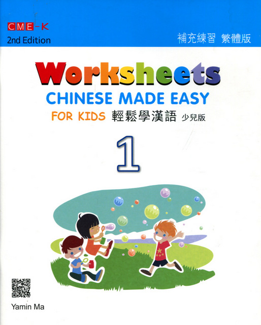chinese made easy for kids worksheets traditional characters 2nd ed chinese books learn. Black Bedroom Furniture Sets. Home Design Ideas