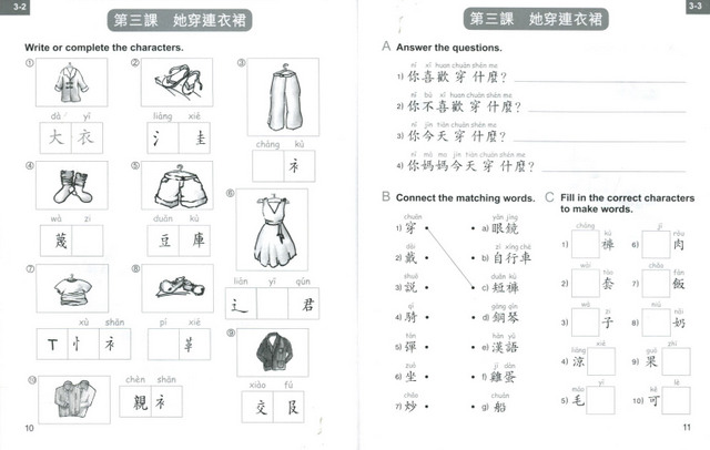 Chinese Made Easy For Kids Worksheets (Traditional Characters, 2nd Ed.)  Chinese Books Learn Chinese Elementary Textbooks ISBN 9789620437120  9789620437137 9789620437144 9789620437151