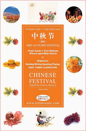 chinese festival flash cards and poster set