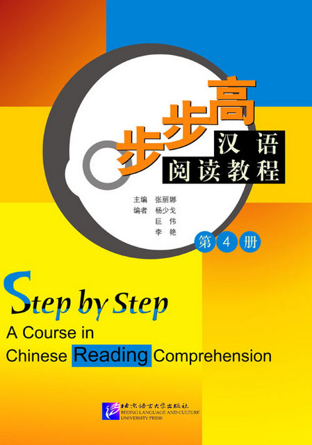 Chinese Learn Online | Progressive Mandarin Course