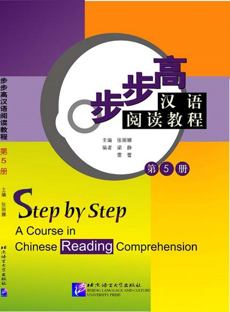 chinese reading comprehension step by step chinese books learn chinese high school isbn. Black Bedroom Furniture Sets. Home Design Ideas