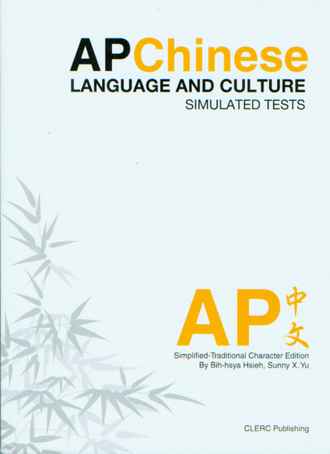 AP Chinese Language & Culture Simulated Tests | Chinese Books ...