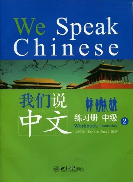 We Speak Fashionicano Best Fashion Magazines Covers: We Speak Chinese: Intermediate