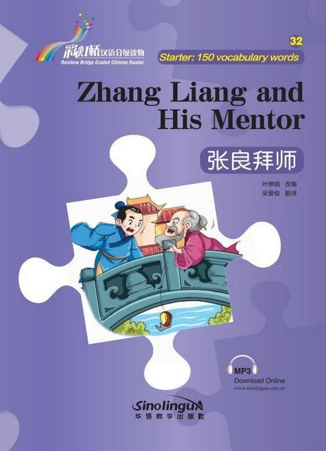 Dependable Chinese Classical Fairy Tales Book Jing Wei Tian Hai With Pin Yin And Colorful Pictures Chinese Character Learning Book Office & School Supplies