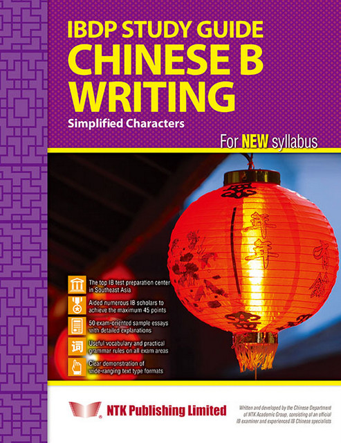 Ib chinese sample exam ib chinese sample exam essays