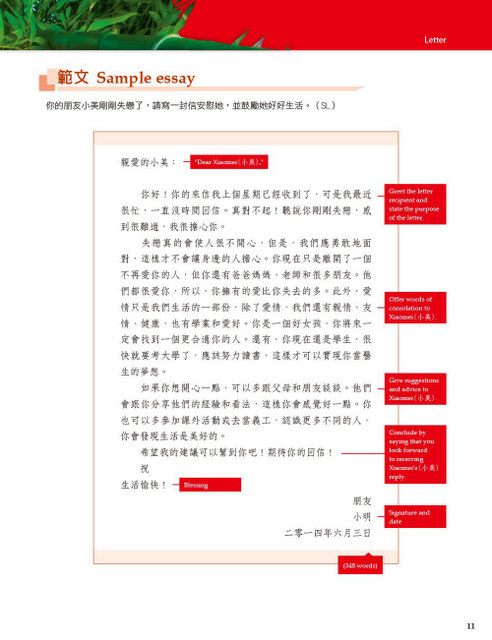 Ibdp study guide chinese b writing chinese books learn chinese click on image for full view or on images below for additional views spiritdancerdesigns Choice Image