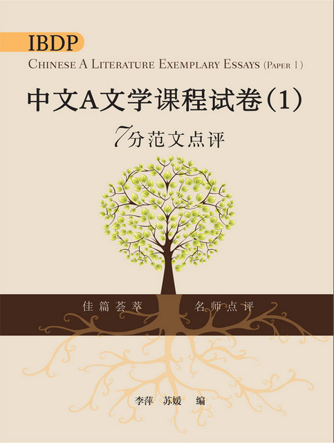 literature china essay Global chinese literature: critical essays ed by jing tsu, david der-wei wang (review) ming-bao yue china review international, volume 19, number 3, 2012, pp 486-491 (review.
