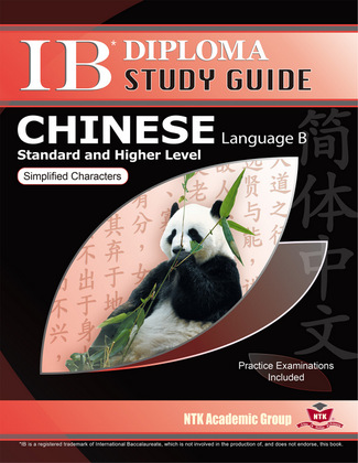 Chinese (Mandarin)/How To Study Chinese - Wikibooks
