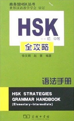 hsk level 1 grammar pdf