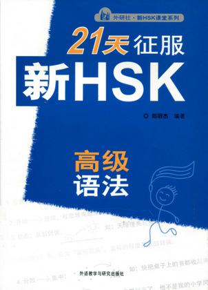 HSK Exam in India | Test Centres, Levels, Fees, Dates, Course