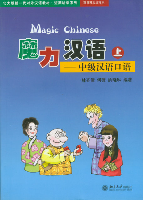 Intermediate | Chinese Reading Practice