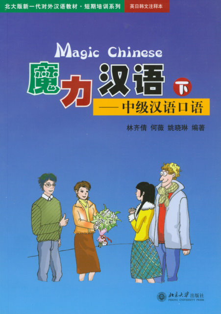 Learn Chinese easily with PDF book -