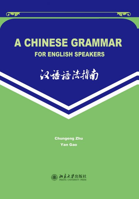 Chinese Grammar For English Speakers  English Edition