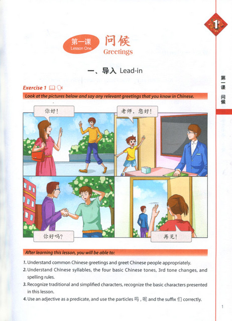 Feiyue beginner chinese chinese books learn chinese adult click on image for full view or on images below for additional views m4hsunfo